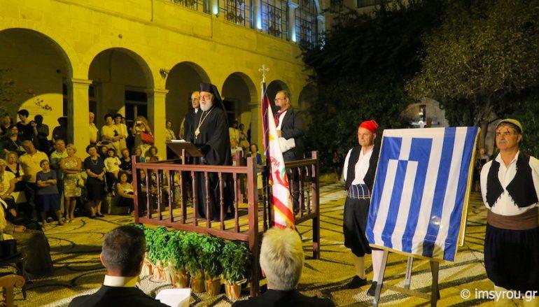 190 χρόνια από την ονοματοδοσία της Ερμούπολης Σύρου (ΦΩΤΟ)