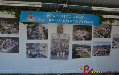 Η Ι. Μητρόπολη Μαντινείας στην Παμπελοποννησιακή Έκθεση Τεγέας (ΦΩΤΟ – ΒΙΝΤΕΟ)