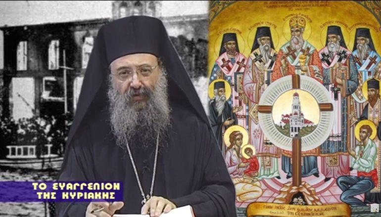 Το Ευαγγέλιο της Κυριακής μετά την Ύψωση από τον Μητροπολίτη Πατρών (ΒΙΝΤΕΟ)