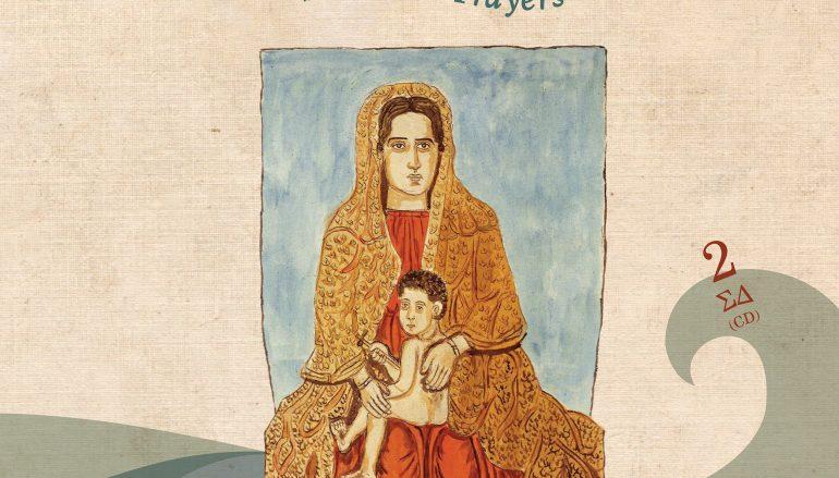 Τραγούδια σαν Προσευχή – Δημωδώς και Εντέχνως τη Θεομήτορι
