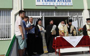 Αγιασμός για τη νέα σχολική χρονιά στην Ορεστιάδα (ΦΩΤΟ)
