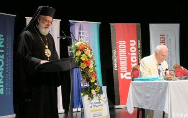Ο Μητροπολίτης Σύρου στο Πανελλήνιο Συνέδριο Δικονομολόγων (ΦΩΤΟ)