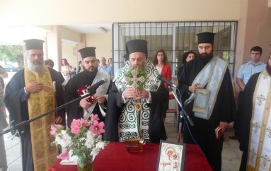 Ο Αγιασμός για το νέο σχολικό έτος από τον Μητροπολίτη Θεσσαλιώτιδος (ΦΩΤΟ)