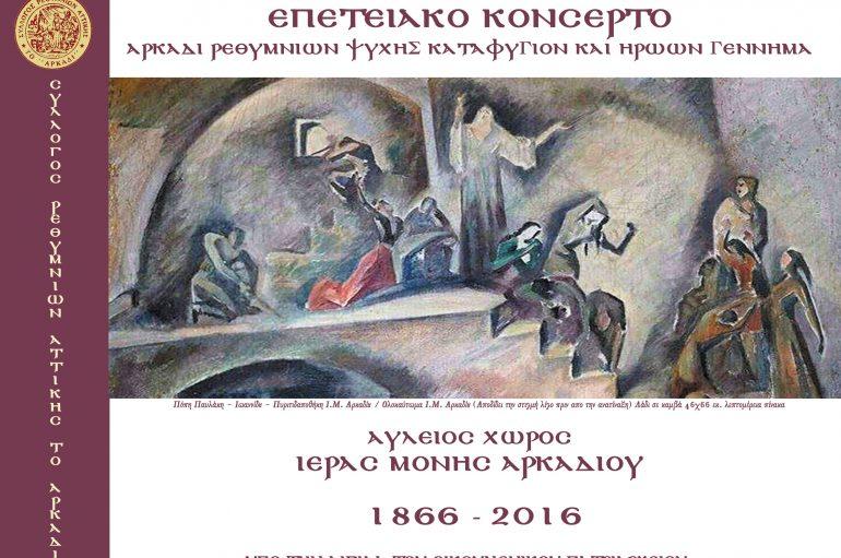Πρόγραμμα εκδηλώσεων για τα 150 έτη από την Αρκαδική Εθελουσία