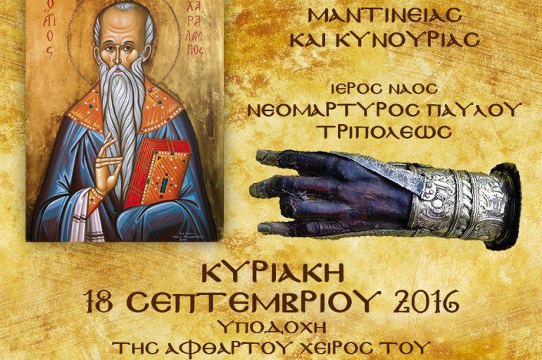 Πρόγραμμα Υποδοχής της χειρός του Αγίου Χαραλάμπους στον Ι. Ν. Νεομάρτυρος Παύλου Τρίπολης