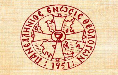 Τις παραιτήσεις των Φίλη και Γιαγκάζογλου αναμένει η Πανελλήνια Ένωση Θεολόγων