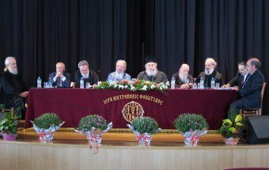 Λήξη του Πανελληνίου Λειτουργικού Συμποσίου στην Ι. Μ. Φθιώτιδος (ΦΩΤΟ)