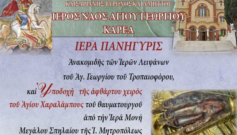 Η Άφθαρτη χείρα του Αγίου Χαραλάμπους στον Ι. Ν. Αγίου Γεωργίου Καρέα