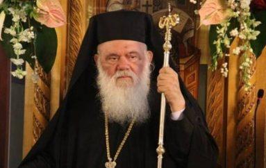 Επίτιμος Διδάκτορας του ΑΠΘ ο Αρχιεπίσκοπος Ιερώνυμος