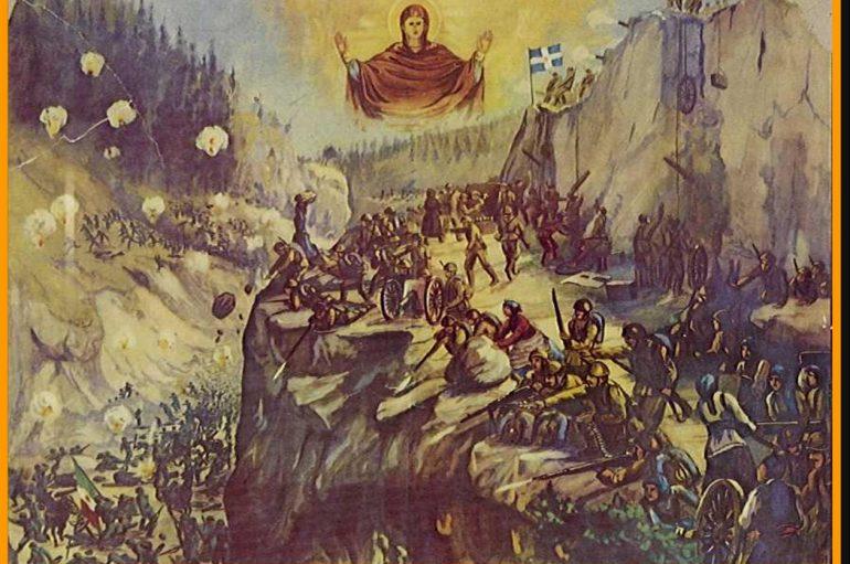 Οι εμφανίσεις της Παναγίας κατά το Έπος του ΄40