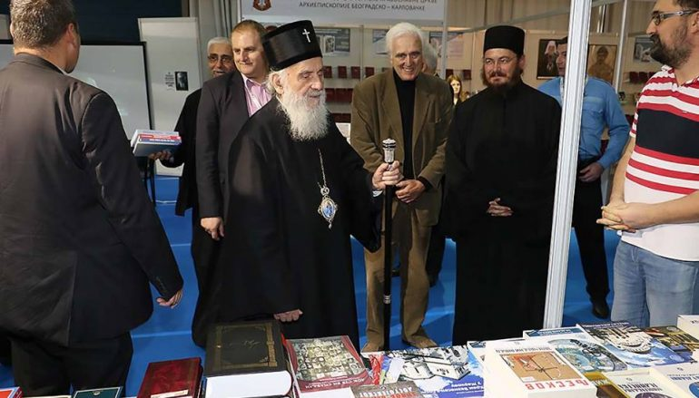 Ο Πατριάρχης Σερβίας στο περίπτερο της Ι. Μ. Χιλανδαρίου στο Βελιγράδι (ΦΩΤΟ)