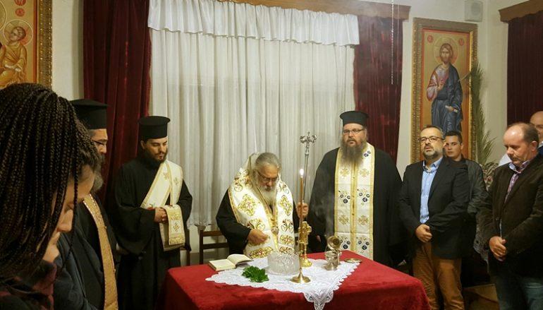 Αγιασμός στη Σχολή Βυζαντινής Μουσικής της Ι. Μ. Εδέσσης (ΦΩΤΟ)