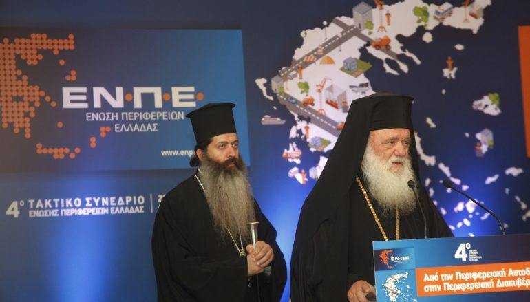 Αρχιεπίσκοπος: «Δεν θέλουμε να χωρίσουμε από το λαό και την κοινωνία» (ΦΩΤΟ)