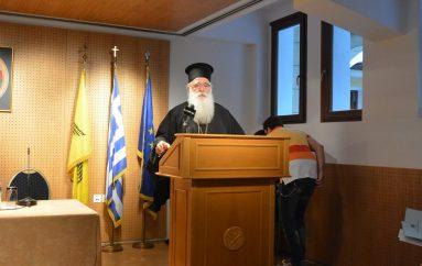 Χαιρετισμός του Μητροπολίτη Δημητριάδος στο Ε΄ Διεθνές Συνέδριο