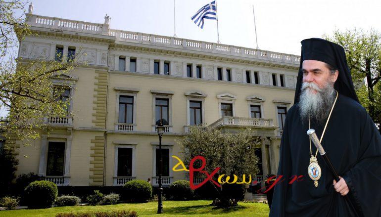 Υπεγράφη το Προεδρικό Διάταγμα για το νέο Μητροπολίτη Άρτης Καλλίνικο