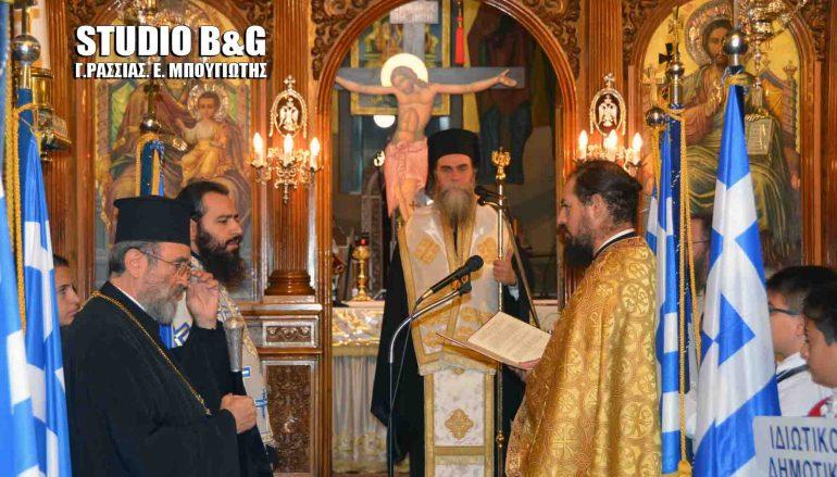 Δοξολογία για την 28η Οκτωβρίου στο Άργος (ΦΩΤΟ)