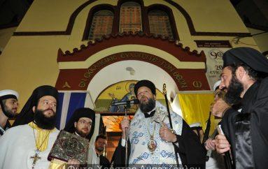 Μεθέορτος Εσπερινός επί τη Συνάξει της Παναγίας Βουρλιωτίσσης στη Ν. Φιλαδέλφεια (ΦΩΤΟ)