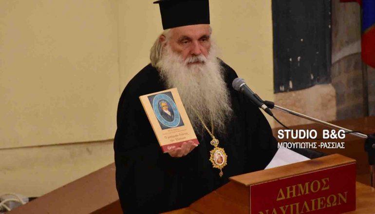 Παρουσίαση βιβλίου από τον Μητροπολίτη Αργολίδος (ΦΩΤΟ)