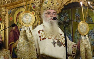 """Καστορίας Σεραφείμ: """"Σας ζητώ συγγνώμη για τα λάθη μου"""" (ΦΩΤΟ)"""