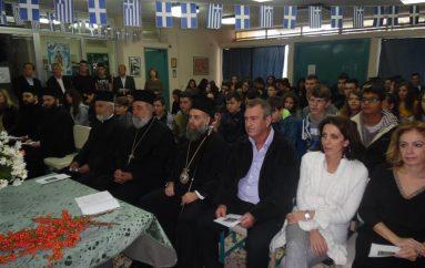 Ο Μητροπολίτης Θεσσαλιώτιδος σε σχολική γιορτή για το «ΟΧΙ» (ΦΩΤΟ)