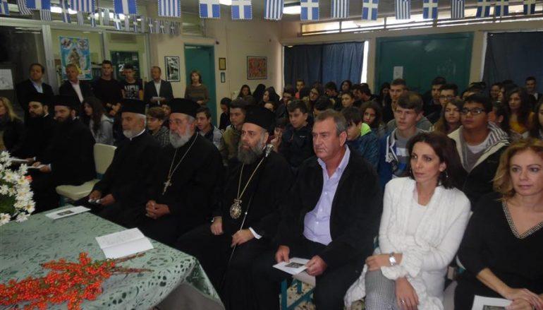"""Ο Μητροπολίτης Θεσσαλιώτιδος σε σχολική γιορτή για το """"ΟΧΙ"""" (ΦΩΤΟ)"""