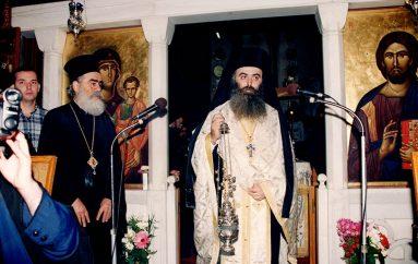 Καστορίας Σεραφείμ: «Είκοσι χρόνια μαζί…» (ΦΩΤΟ)
