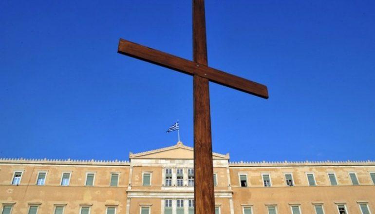 Εκκλησία και Κράτος στα χρόνια του Σύριζα