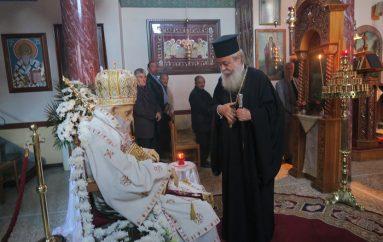 Ο Μητροπολίτης Φθιώτιδος αποχαιρέτησε τον Επίσκοπο των Γ.Ο.Χ Λαμίας
