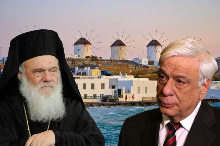 Στη Μύκονο Αρχιεπίσκοπος και Πρόεδρος Δημοκρατίας