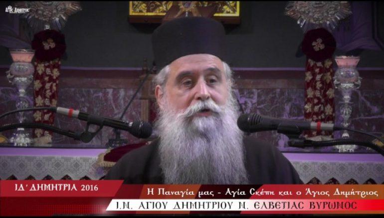 Ομιλία του Γέροντος Συμεών στον Ι. Ναό Αγ. Δημητρίου Ελβετίας Βύρωνος (ΒΙΝΤΕΟ)