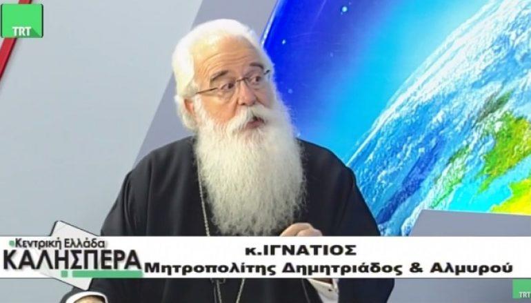 Συνέντευξη του Μητροπολίτη Δημητριάδος εφ'όλης της ύλης (ΒΙΝΤΕΟ)
