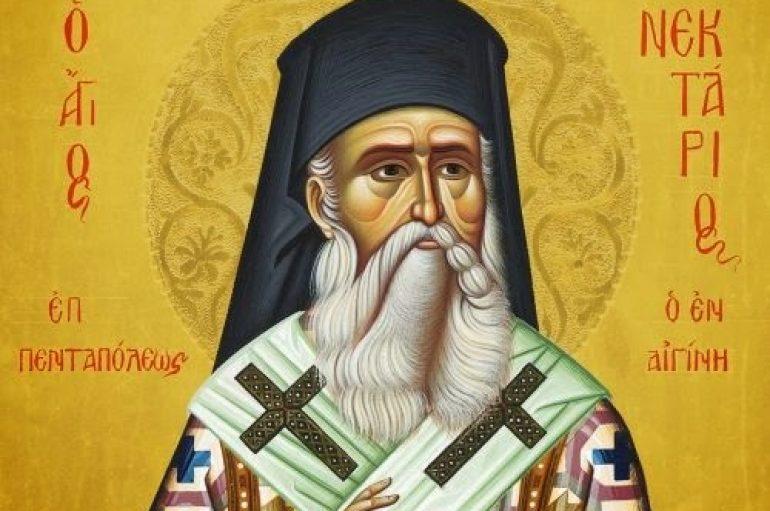 O Άγιος Νεκτάρος Επίσκοπος Πενταπόλεως