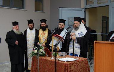 Εγκαίνια νέας σχολικής μονάδος τέλεσε ο Μητροπολίτης Θεσσαλιώτιδος (ΦΩΤΟ)