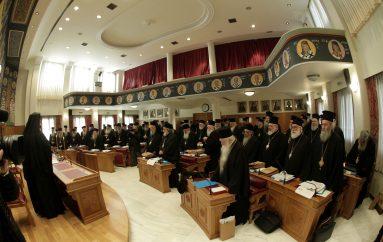 Η Ιεραρχία για την Αγία και Μεγάλη Σύνοδο (ΦΩΤΟ)