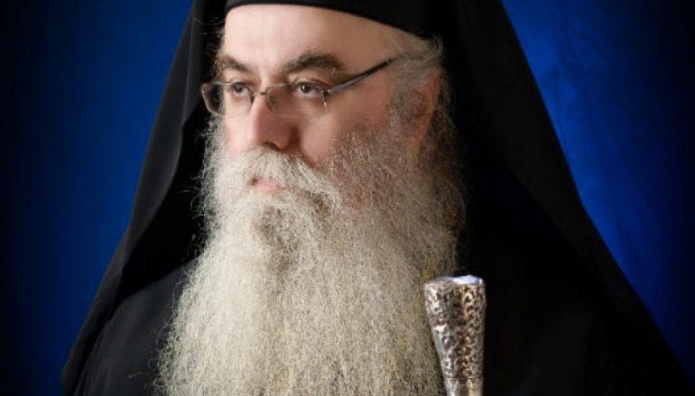 Δε θα εορτάσει τα ονομαστήριά του ο Μητροπολίτης Καστορίας
