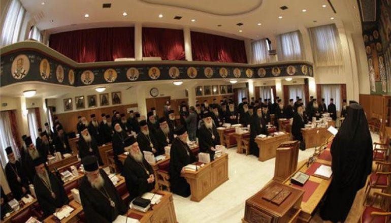 Έκτακτη Σύγκληση της Ιεραρχίας της Ιεράς Συνόδου της Εκκλησίας της Ελλάδος