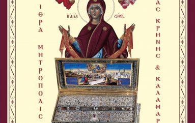 Η Τίμια Ζώνη της Παναγίας στην Ι. Μ. Νέας Κρήνης Και Καλαμαριάς