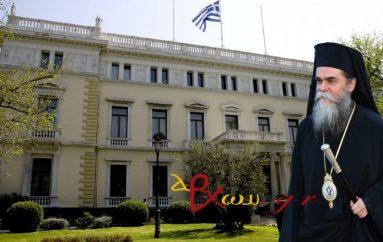 Δημοσιεύτηκε το Προεδρικό Διάταγμα του νέου Μητροπολίτη Άρτης Καλλινίκου