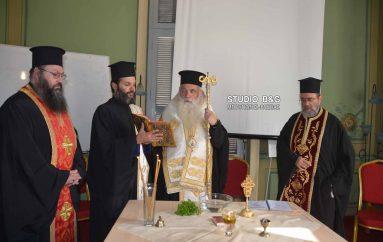 Αγιασμός στην Τουριστική Σχολή Πελοποννήσου από τον Μητροπολίτη Αργολίδος (ΦΩΤΟ)
