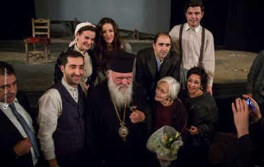 """Ο Αρχιεπίσκοπος Αθηνών στην θεατρική παράσταση """"Φιλιώ Χαϊδεμένου"""" (ΦΩΤΟ)"""