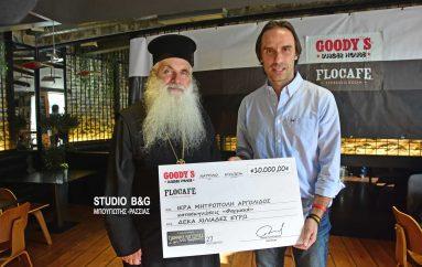Τα GOODY'S Ναυπλίου ενίσχυσαν οικονομικά το έργο της Ι. Μ. Αργολίδος (ΦΩΤΟ-ΒΙΝΤΕΟ)