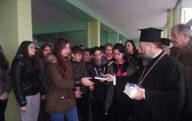 Ο Μητροπολίτης Θεσσαλιώτιδος σε σχολεία της Μητροπόλεώς του (ΦΩΤΟ)