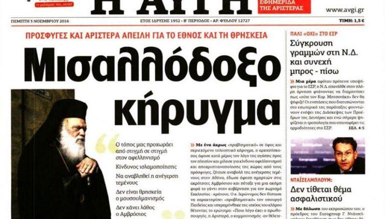 Επίθεση ΣΥΡΙΖΑ στον Αρχιεπίσκοπο Ιερώνυμο μέσω «Αυγής»