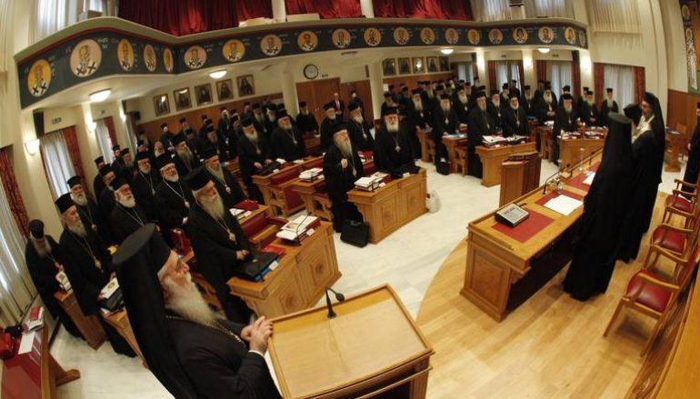 Εν όψει της συγκλήσεως της εκτάκτου Συνόδου της Ιεραρχίας της Εκκλησίας μας