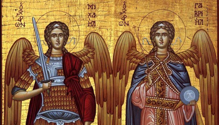 Η Σύναξη των Αρχιστρατήγων Μιχαήλ και Γαβριήλ