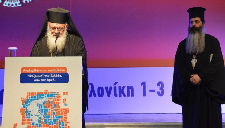 Αρχιεπίσκοπος Αθηνών: «Εξουσία και Διακονία. Συγκλίσεις και Αποκλίσεις» (ΦΩΤΟ)