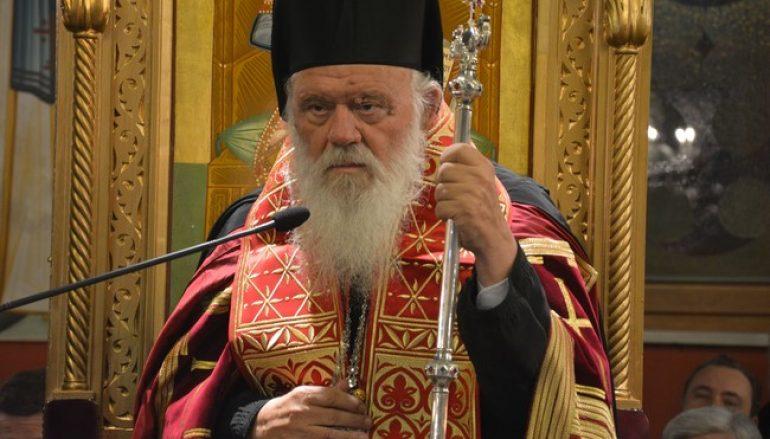 Αρχιεπίσκοπος Αθηνών: «Με ενότητα και όχι υπονόμευση θα μπορέσουμε να προχωρήσουμε» (ΦΩΤΟ)