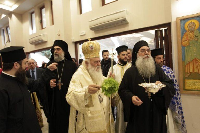 Εγκαίνια Πνευματικού Κέντρου από τον Αρχιεπίσκοπο Ιερώνυμο (ΦΩΤΟ)