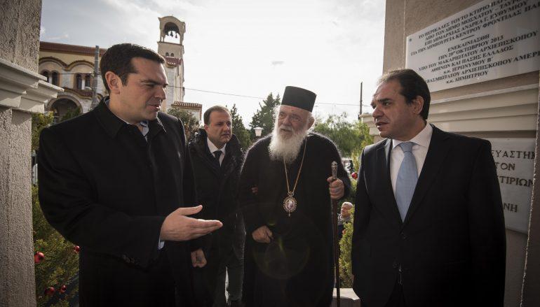 """Αρχιεπίσκοπος και Πρωθυπουργός κοντά στα παιδιά του """"Δημήτρειου"""" Ιδρύματος (ΦΩΤΟ)"""
