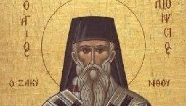 Άγιος Διονύσιος εκ Ζακύνθου: «ο Άγιος της συγγνώμης» (ΦΩΤΟ-ΒΙΝΤΕΟ)